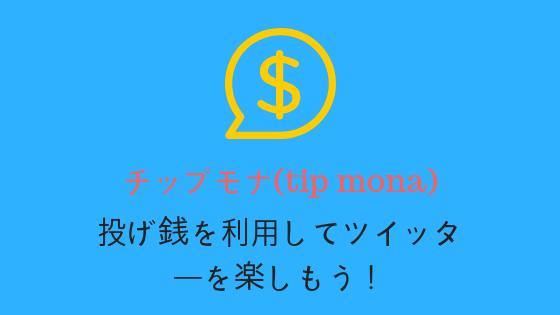 f:id:yahohokun:20180905084204p:plain