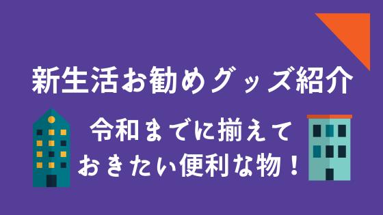 f:id:yahohokun:20190414171412p:plain