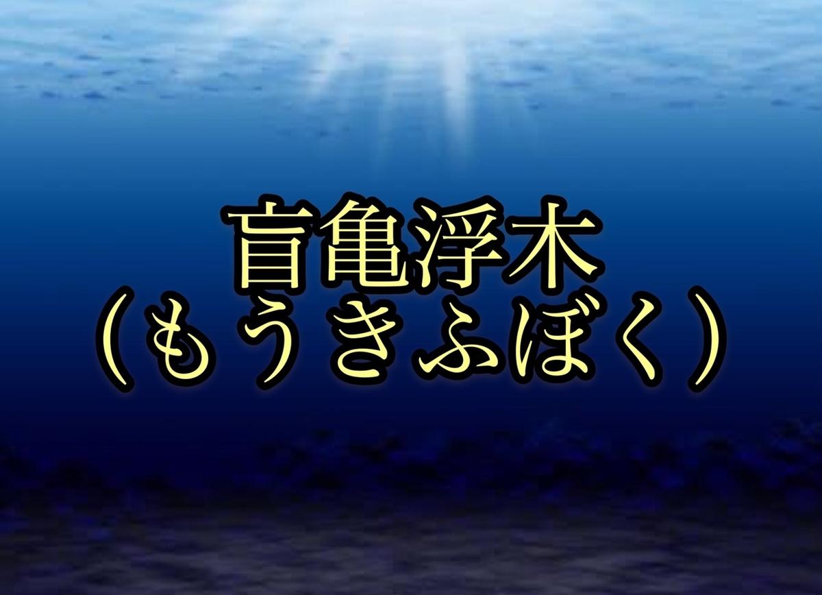f:id:yaitaonigiri:20200711152139j:plain