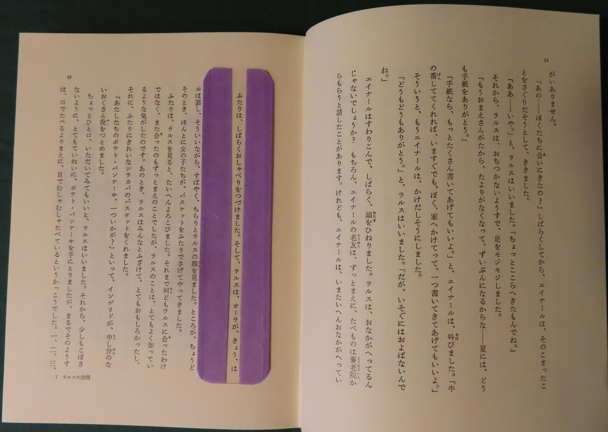 f:id:yakamashimurabunko:20210130211520j:plain