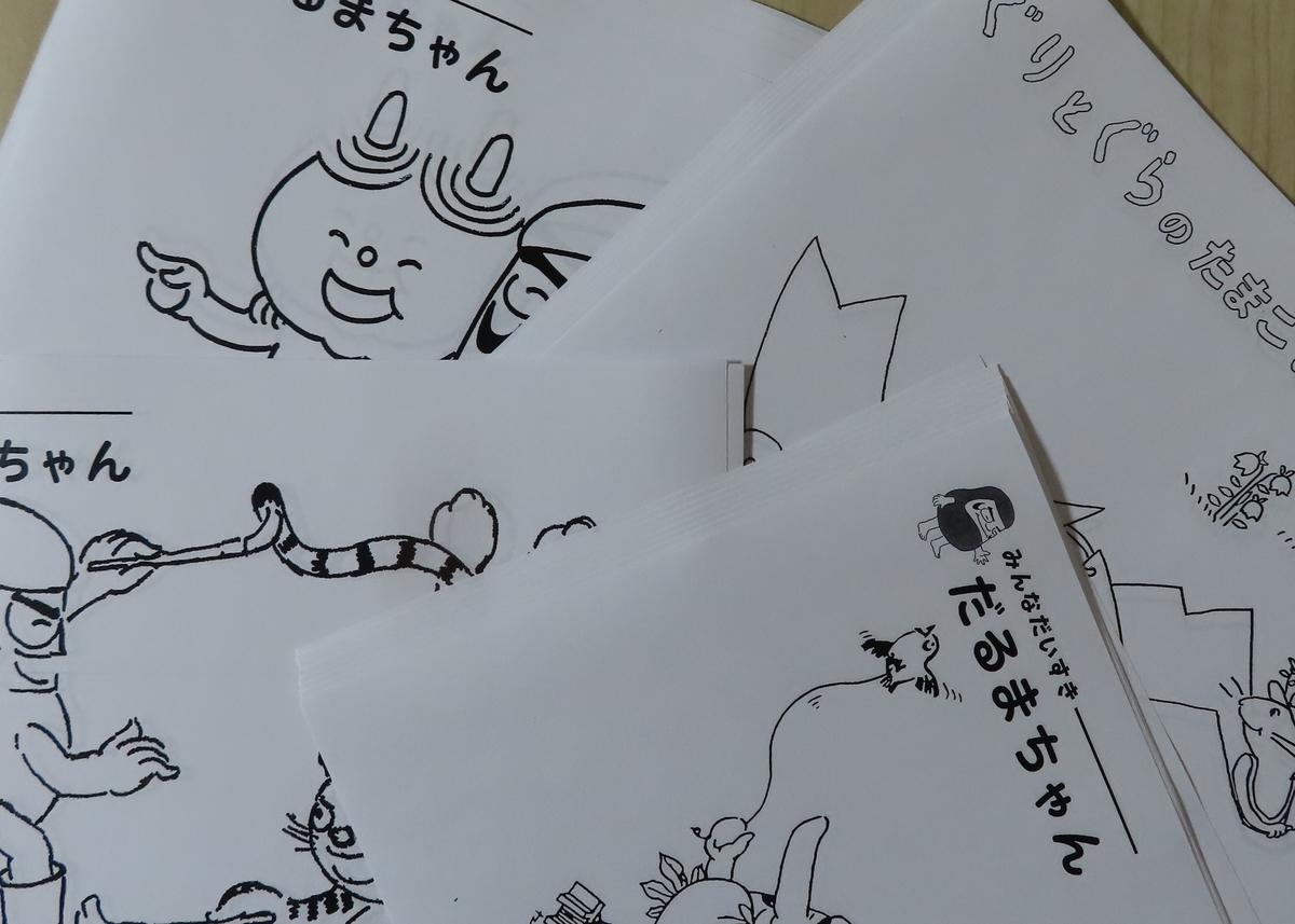 f:id:yakamashimurabunko:20210319223635j:plain
