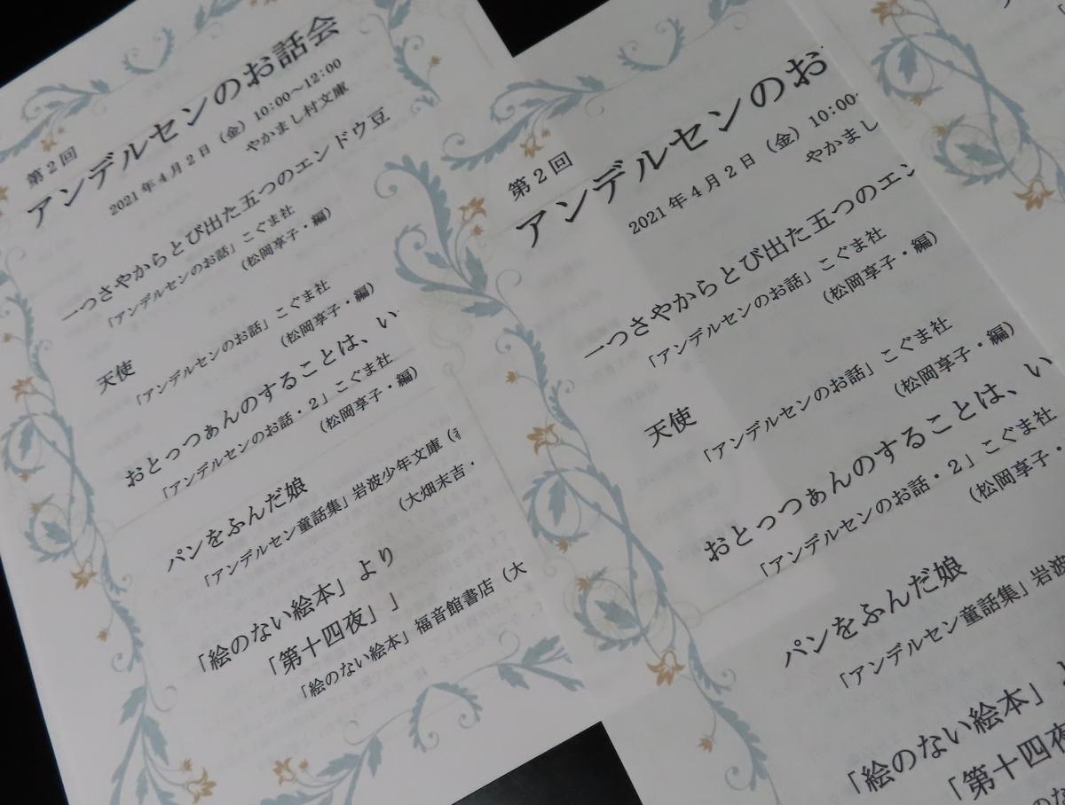 f:id:yakamashimurabunko:20210402203851j:plain