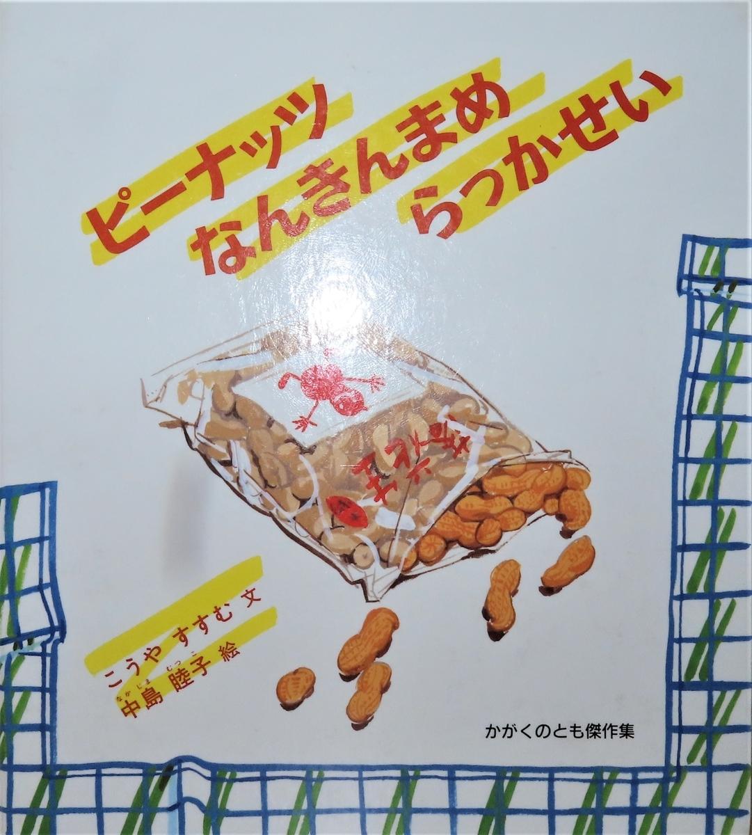 f:id:yakamashimurabunko:20210417111614j:plain