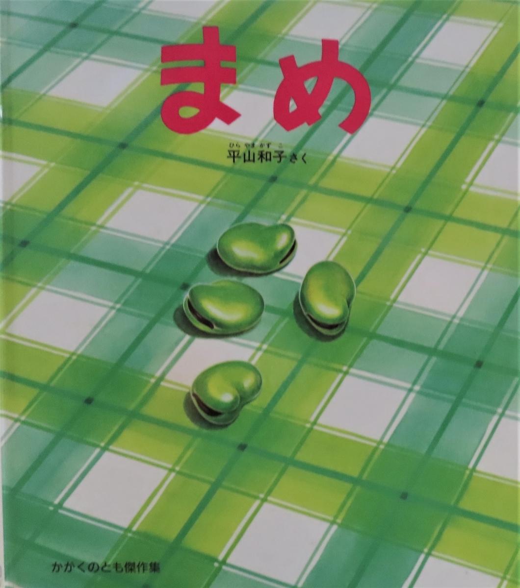 f:id:yakamashimurabunko:20210417112140j:plain