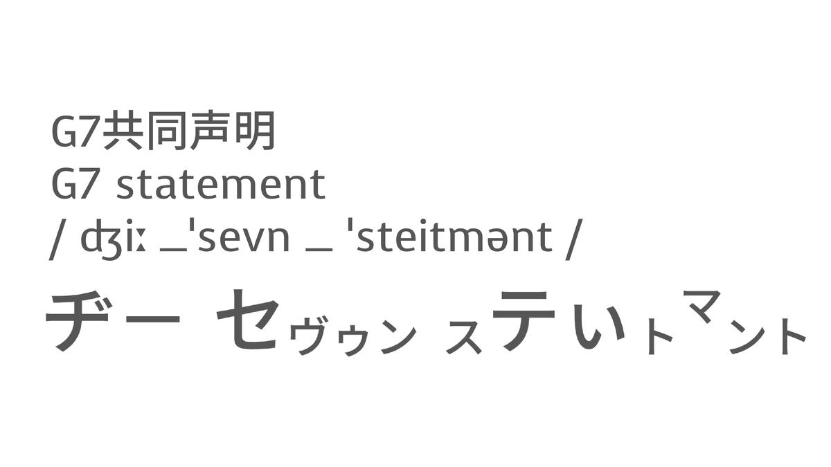 f:id:yakatazushi:20200613201055p:plain