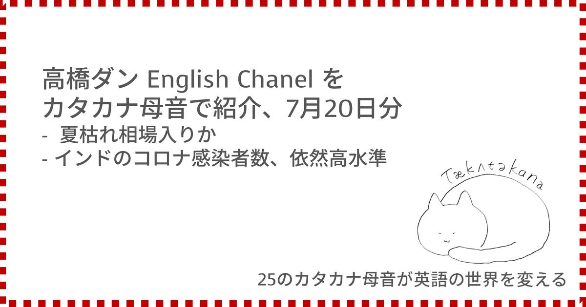 f:id:yakatazushi:20200721222822p:plain