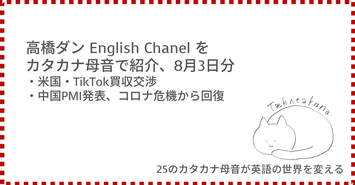 f:id:yakatazushi:20200803214307p:plain