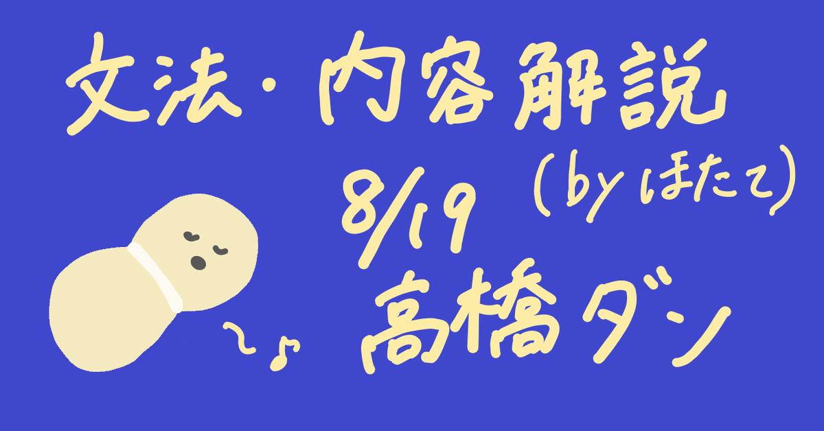 f:id:yakatazushi:20200823225313p:plain