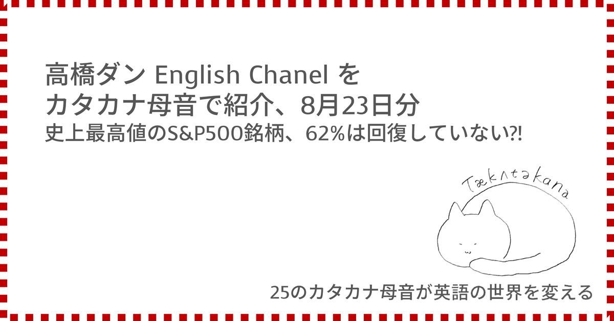 f:id:yakatazushi:20200824121332p:plain