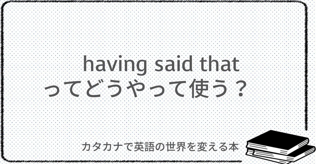 f:id:yakatazushi:20201208233715p:plain