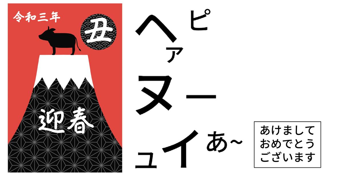 f:id:yakatazushi:20210101095851p:plain