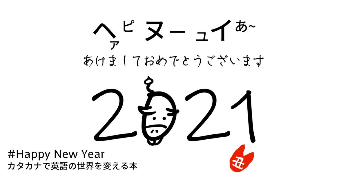f:id:yakatazushi:20210102091917p:plain