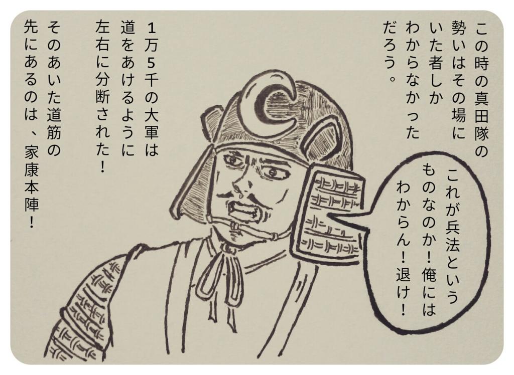 f:id:yaki295han:20161101234317j:plain