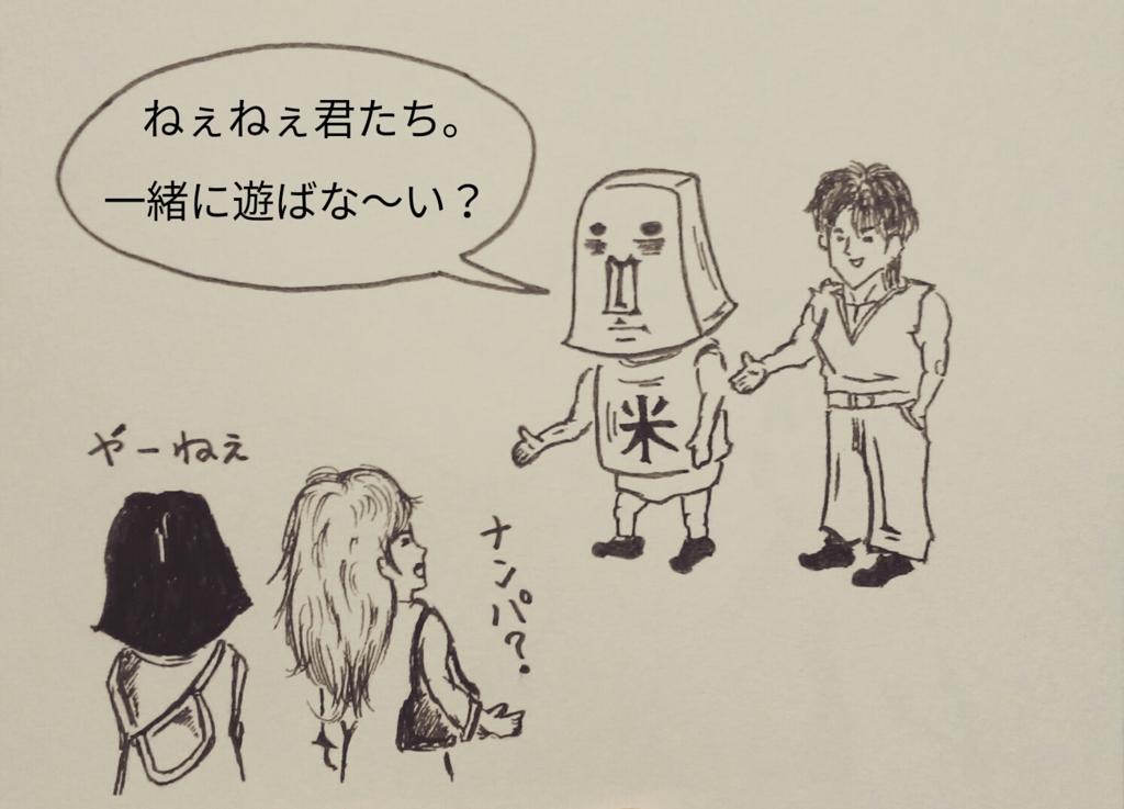f:id:yaki295han:20161109010651j:plain