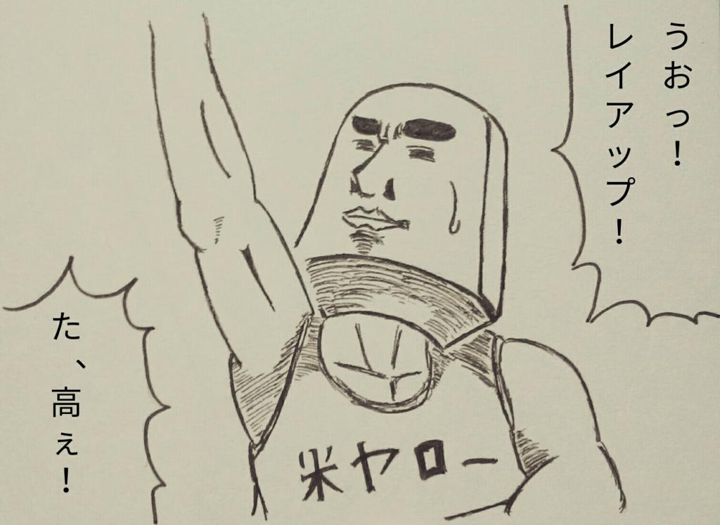 f:id:yaki295han:20161110233235j:plain