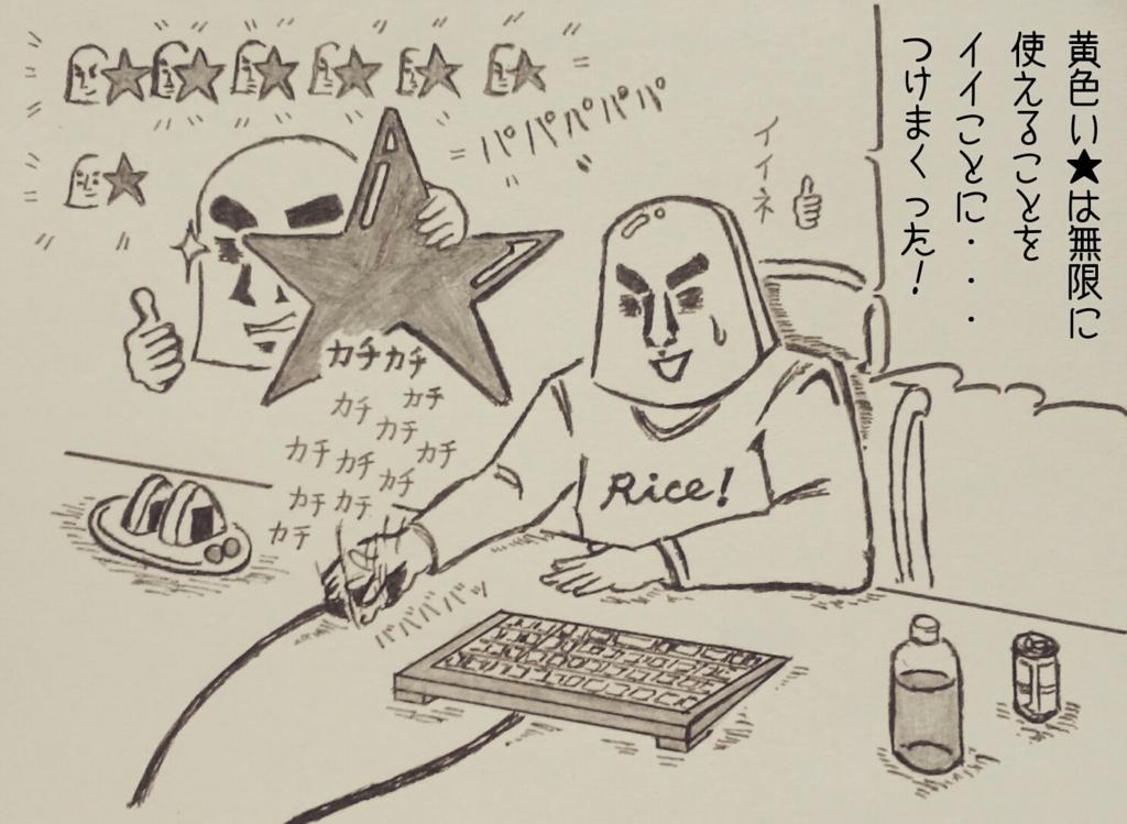 f:id:yaki295han:20161117015308j:plain