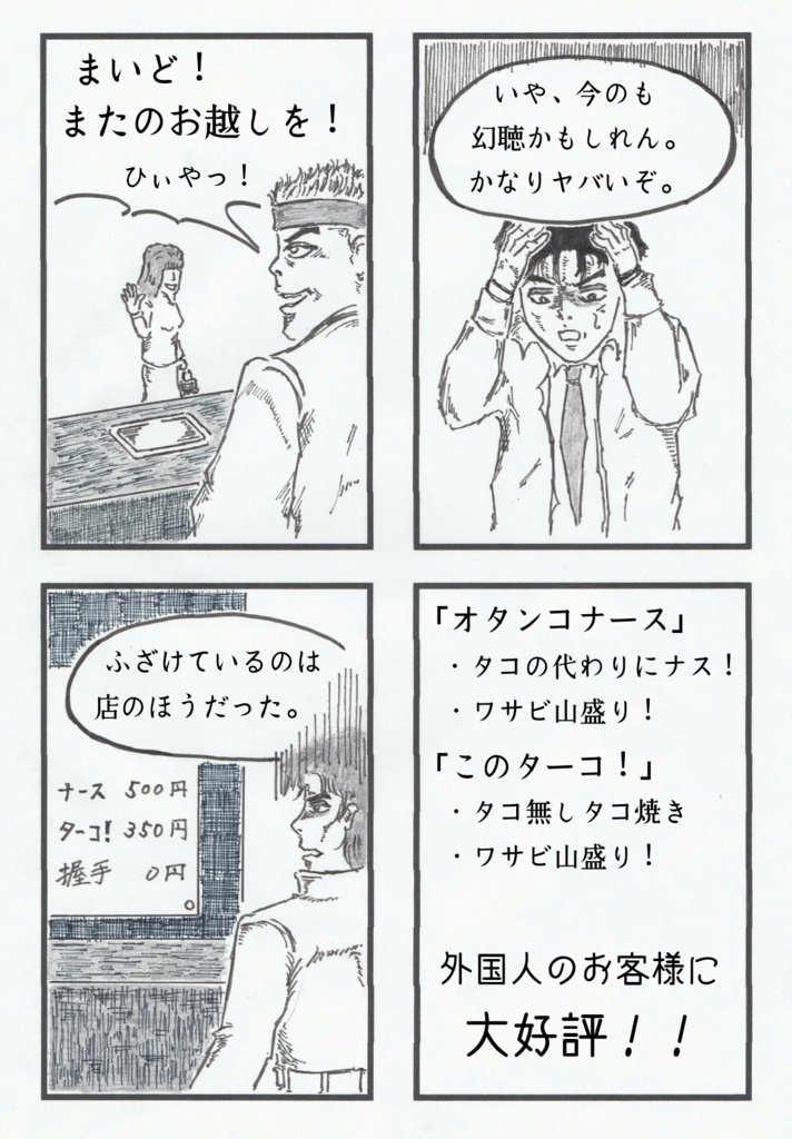 f:id:yaki295han:20161205002022j:plain