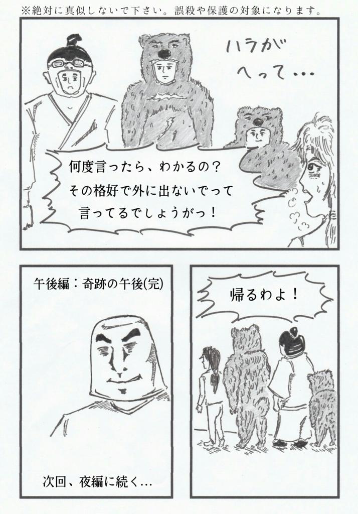 f:id:yaki295han:20161205002519j:plain