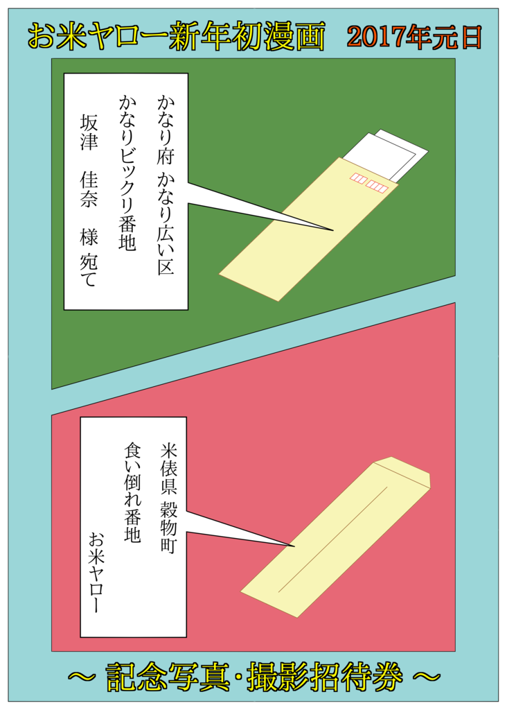 f:id:yaki295han:20170101154632p:plain