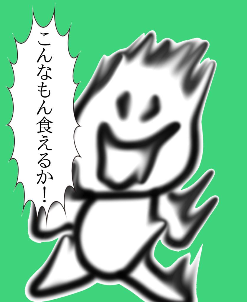 f:id:yaki295han:20170120223446p:plain