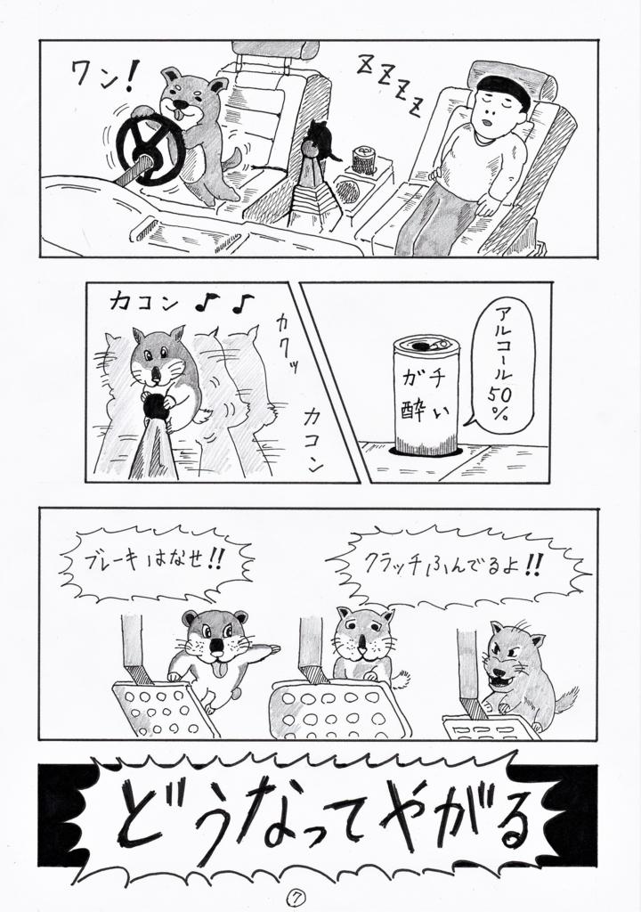 f:id:yaki295han:20170220020418j:plain