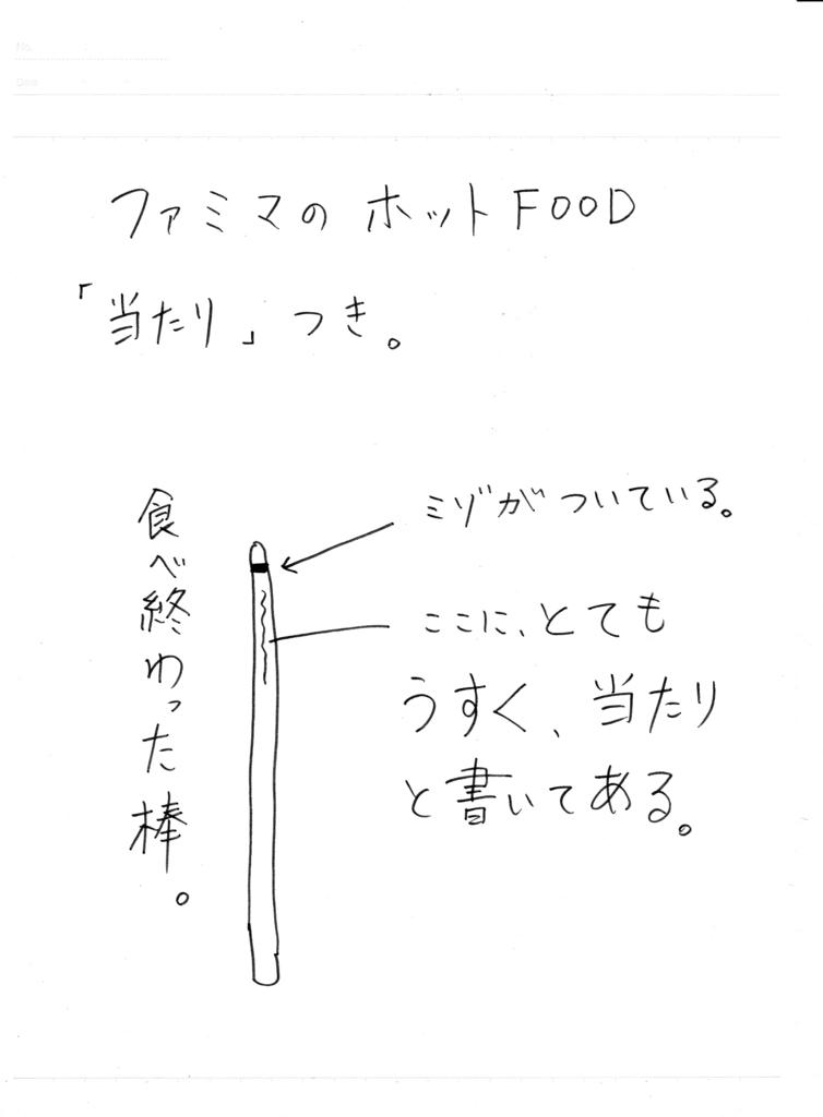 f:id:yaki295han:20170713030932j:plain