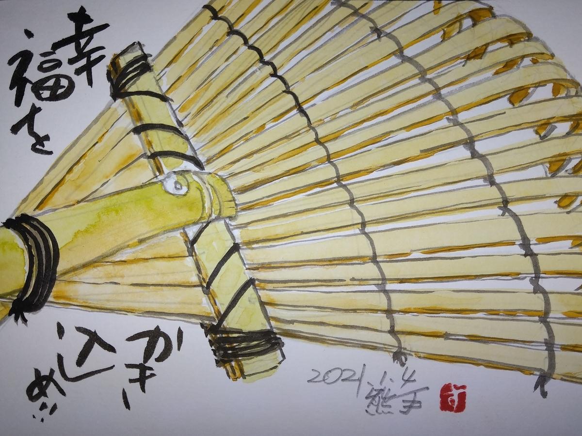f:id:yakichimususu:20210104171512j:plain