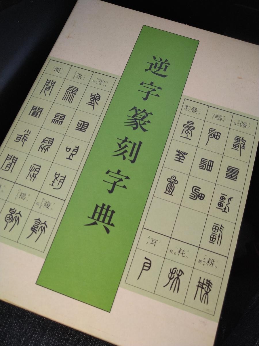 f:id:yakichimususu:20210104181757j:plain