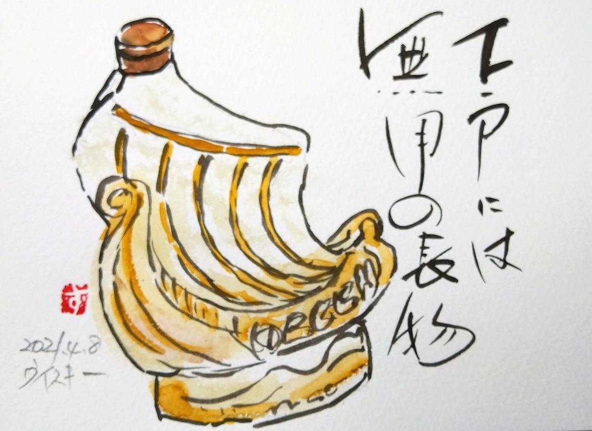 f:id:yakichimususu:20210408164129j:plain