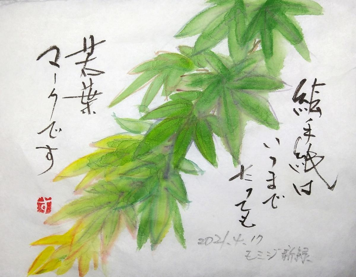 f:id:yakichimususu:20210417201357j:plain