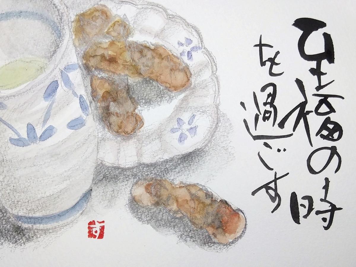 f:id:yakichimususu:20210720200907j:plain