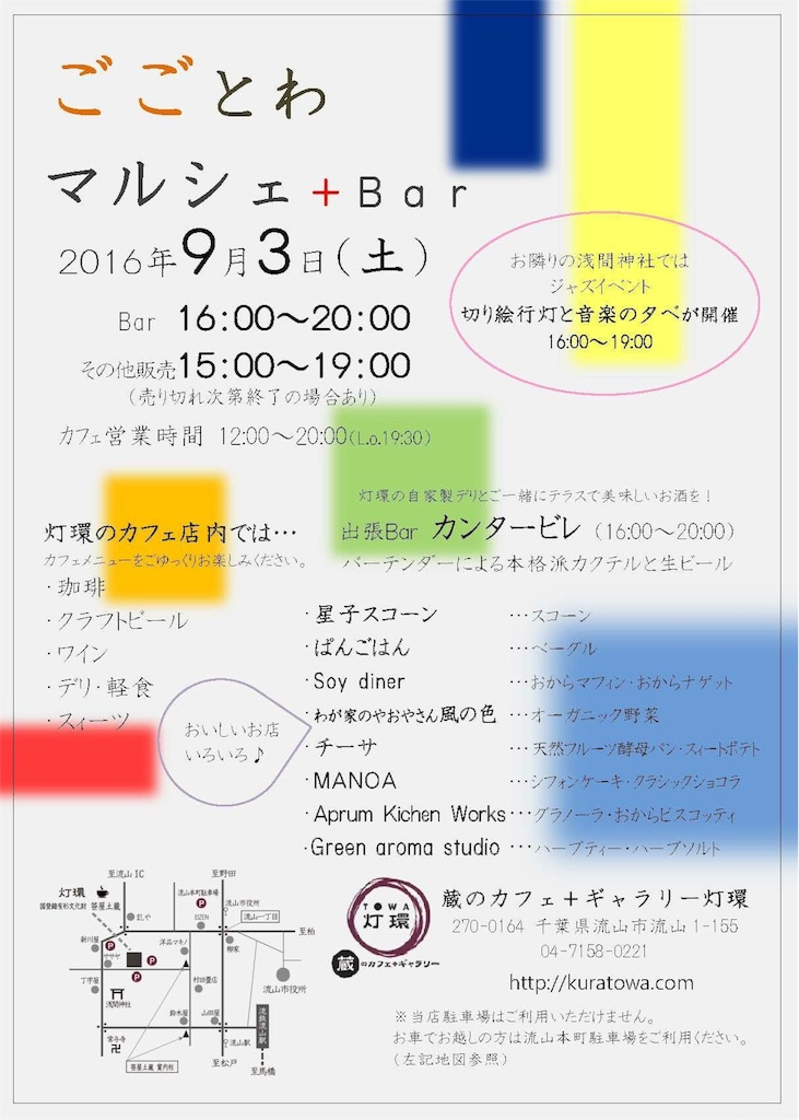 f:id:yakigashi-magoto:20160904000057j:image