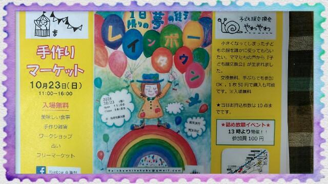 f:id:yakigashi-magoto:20161020110020j:image