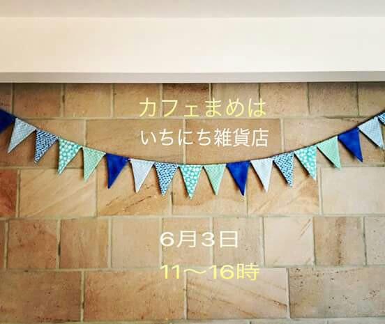f:id:yakigashi-magoto:20170601155658j:image