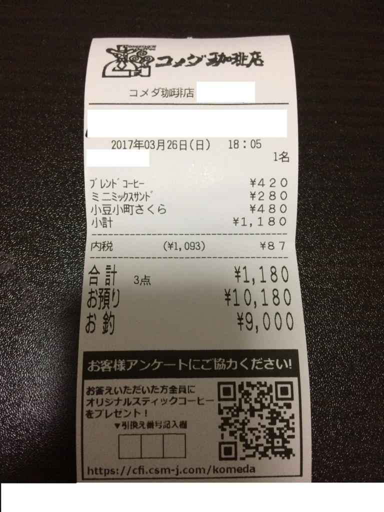 f:id:yakiimoboy:20170326204836j:plain