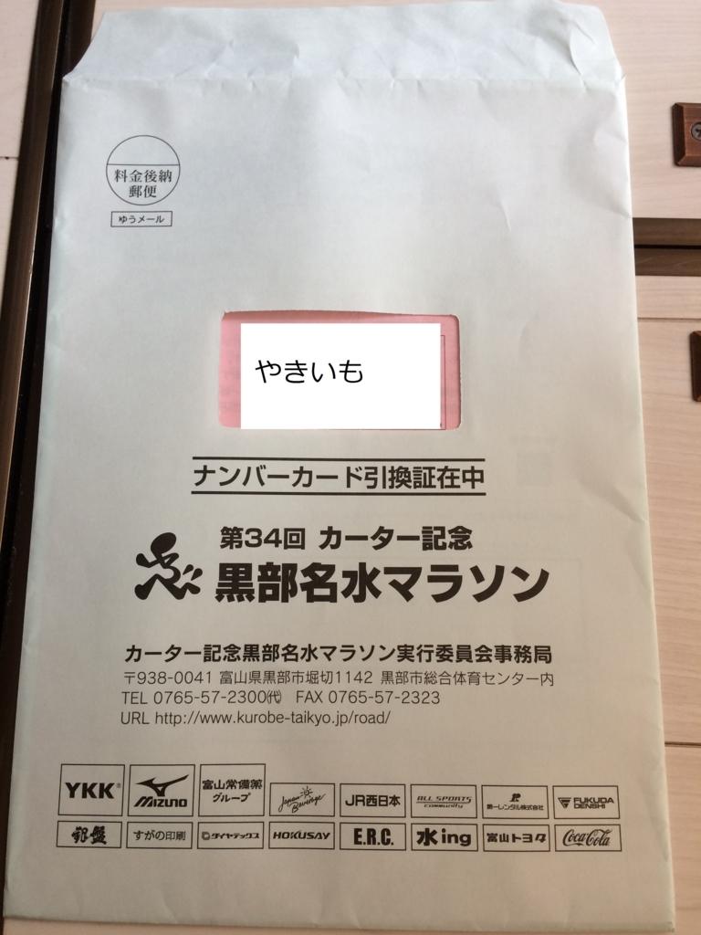 f:id:yakiimoboy:20170527214519j:plain