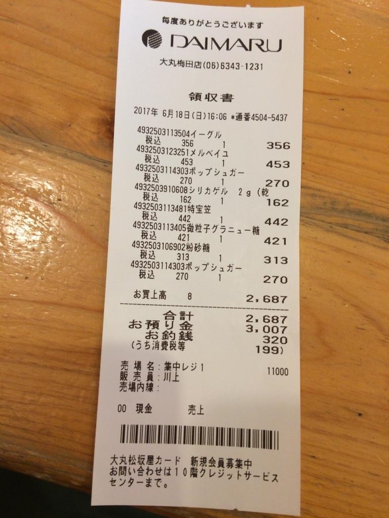 f:id:yakiimoboy:20170618173140j:plain