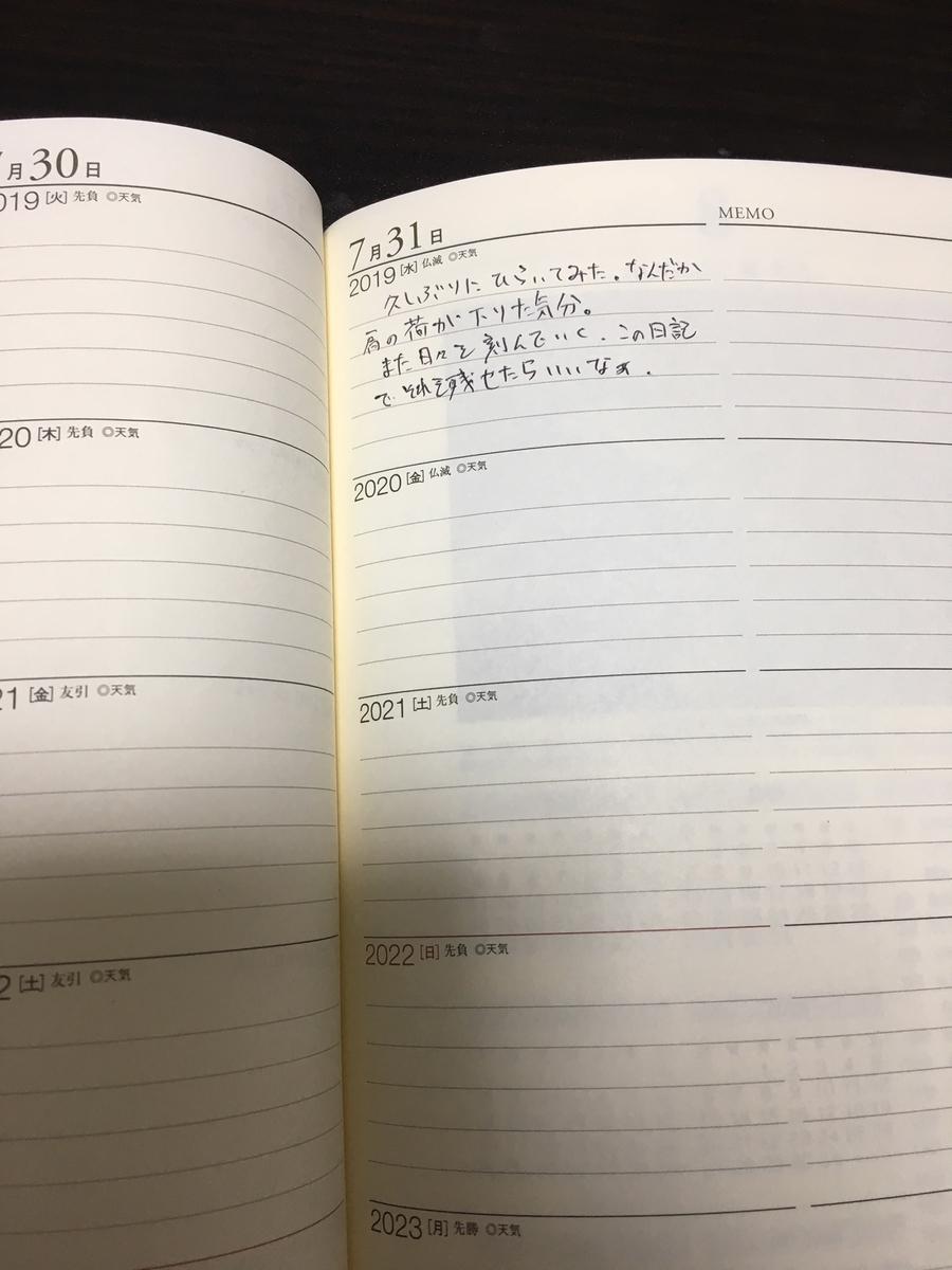 f:id:yakiimoboy:20190731213515j:plain