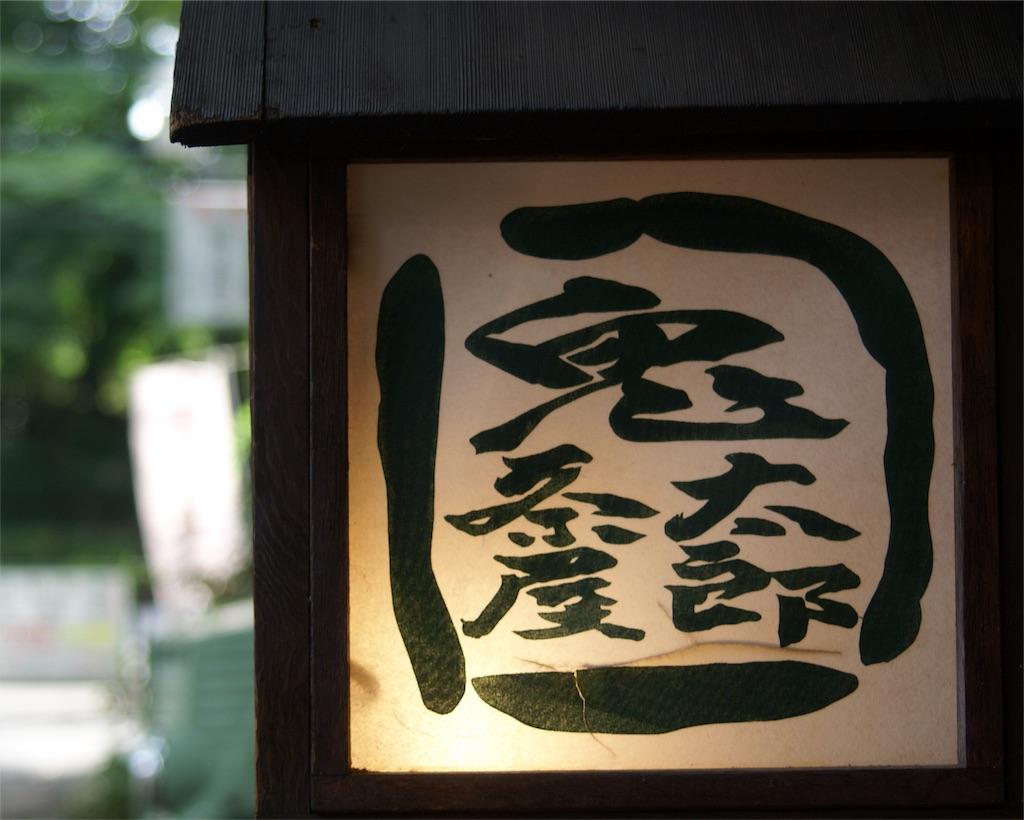 f:id:yakisobacurry:20170806201947j:image