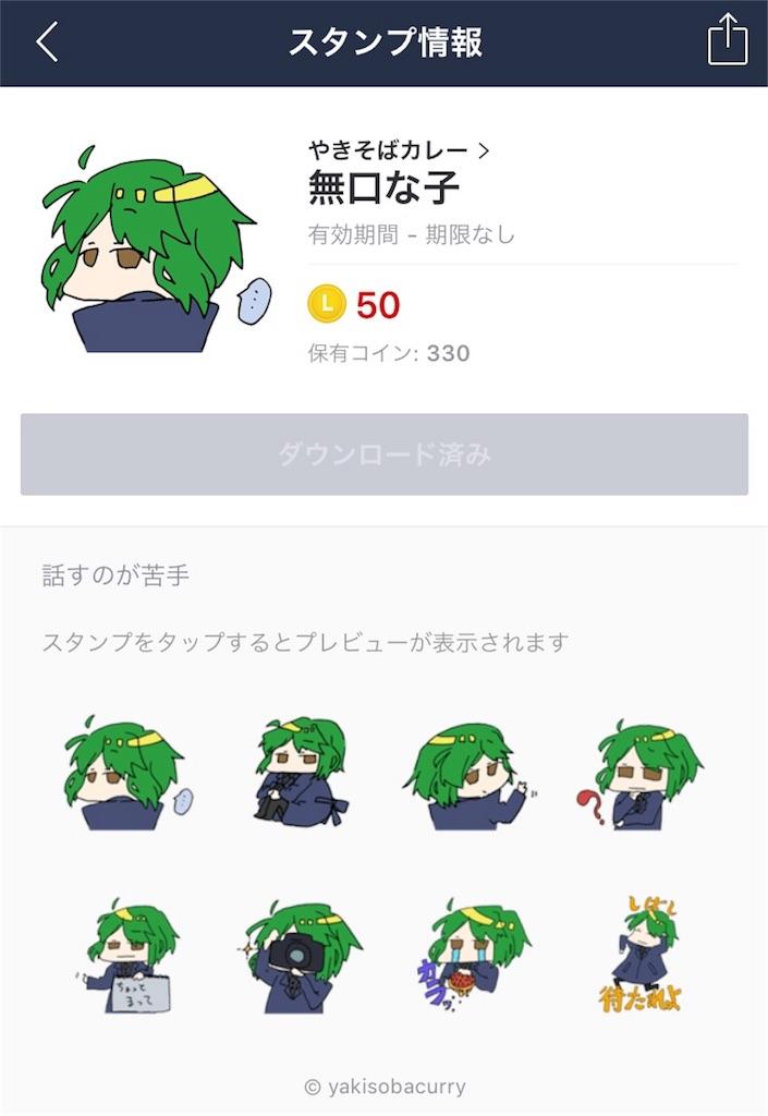 f:id:yakisobacurry:20180315153419j:image