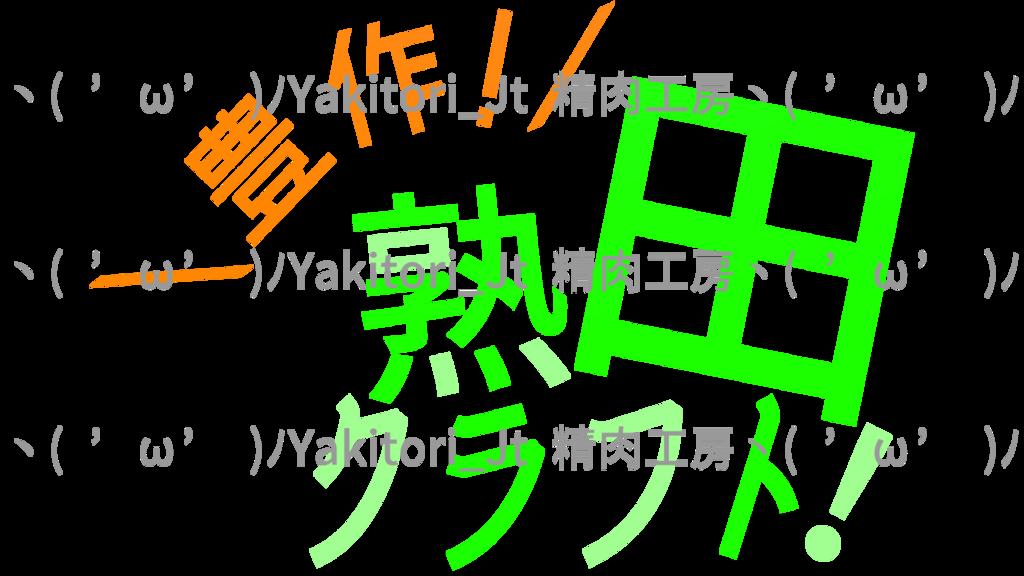 f:id:yakitoriJT:20170920215908p:plain