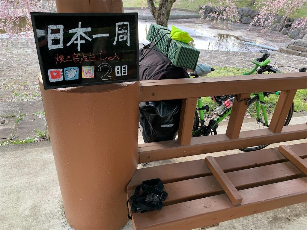 f:id:yakitoriyataijun:20210505135142j:image