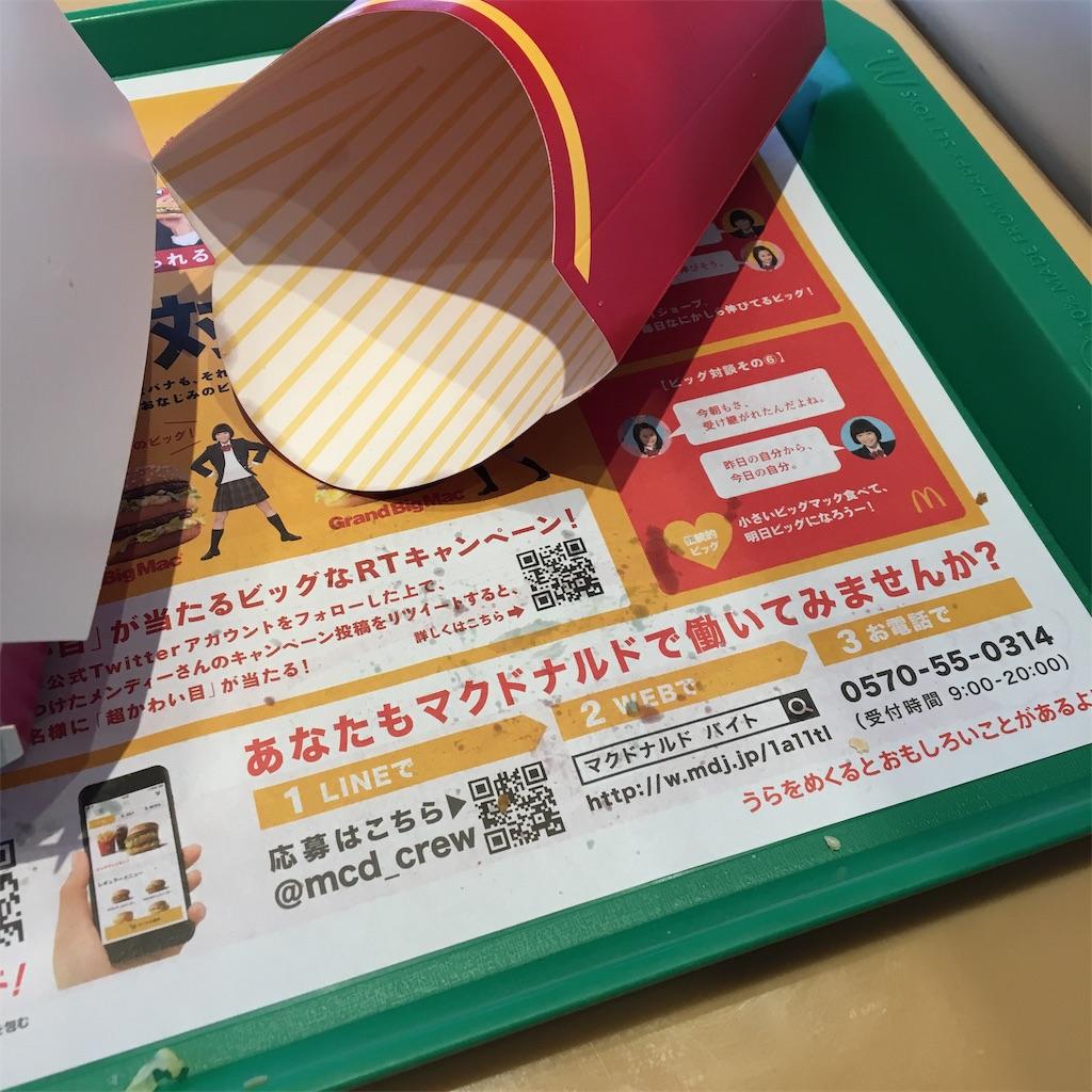 f:id:yakitsuka:20200214142715j:image