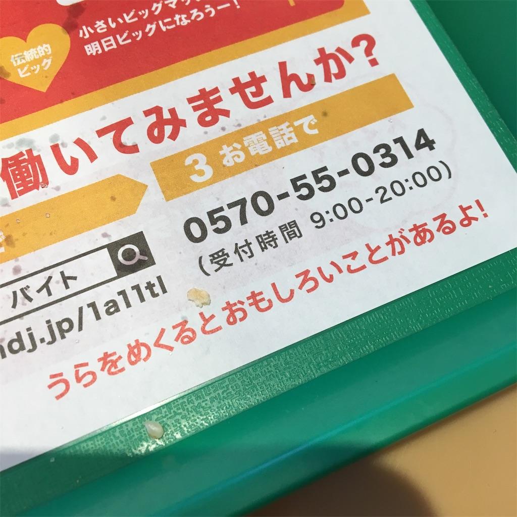 f:id:yakitsuka:20200214142734j:image