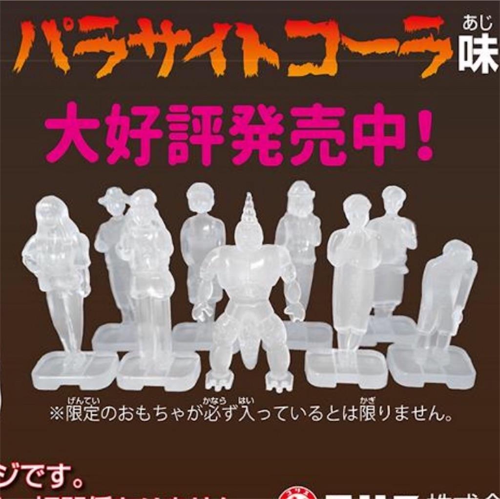 f:id:yakitsuka:20200306212235j:image