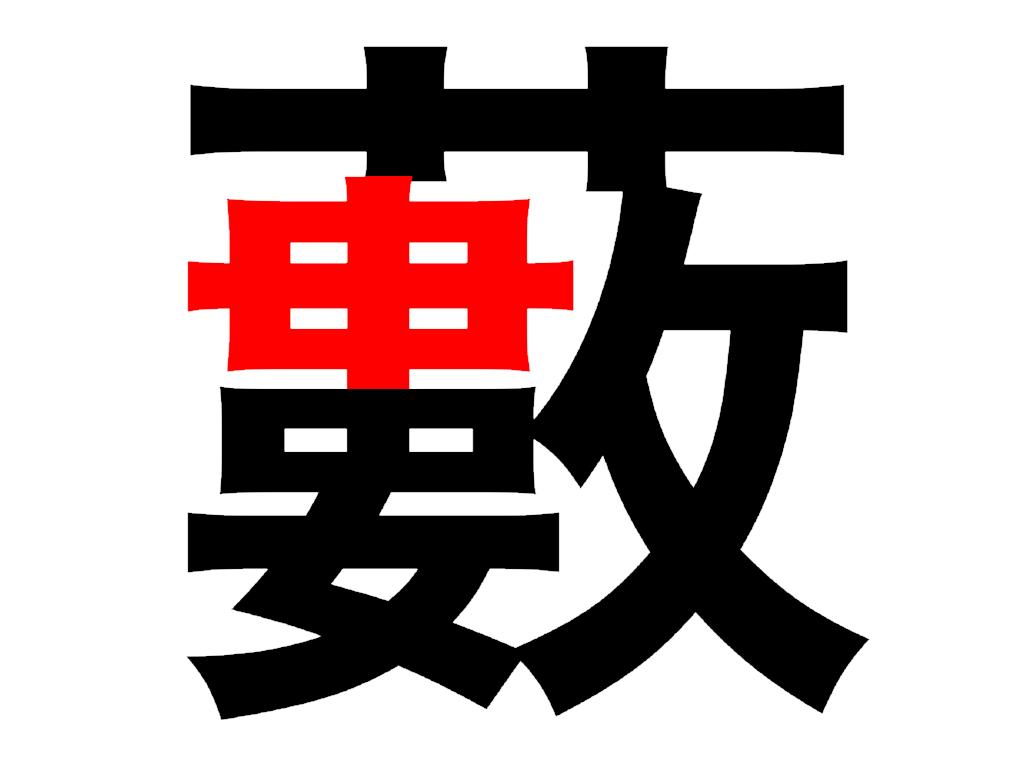f:id:yakitsuka:20201213231232p:image