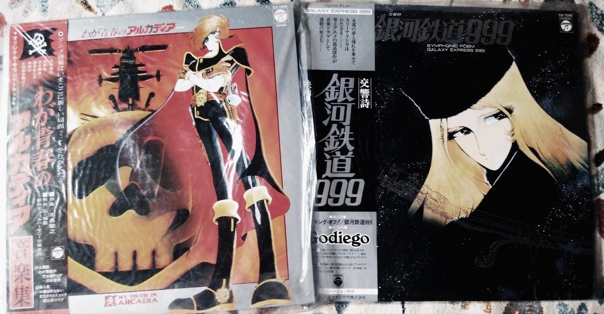 f:id:yakizakanajiro:20200611124012j:plain