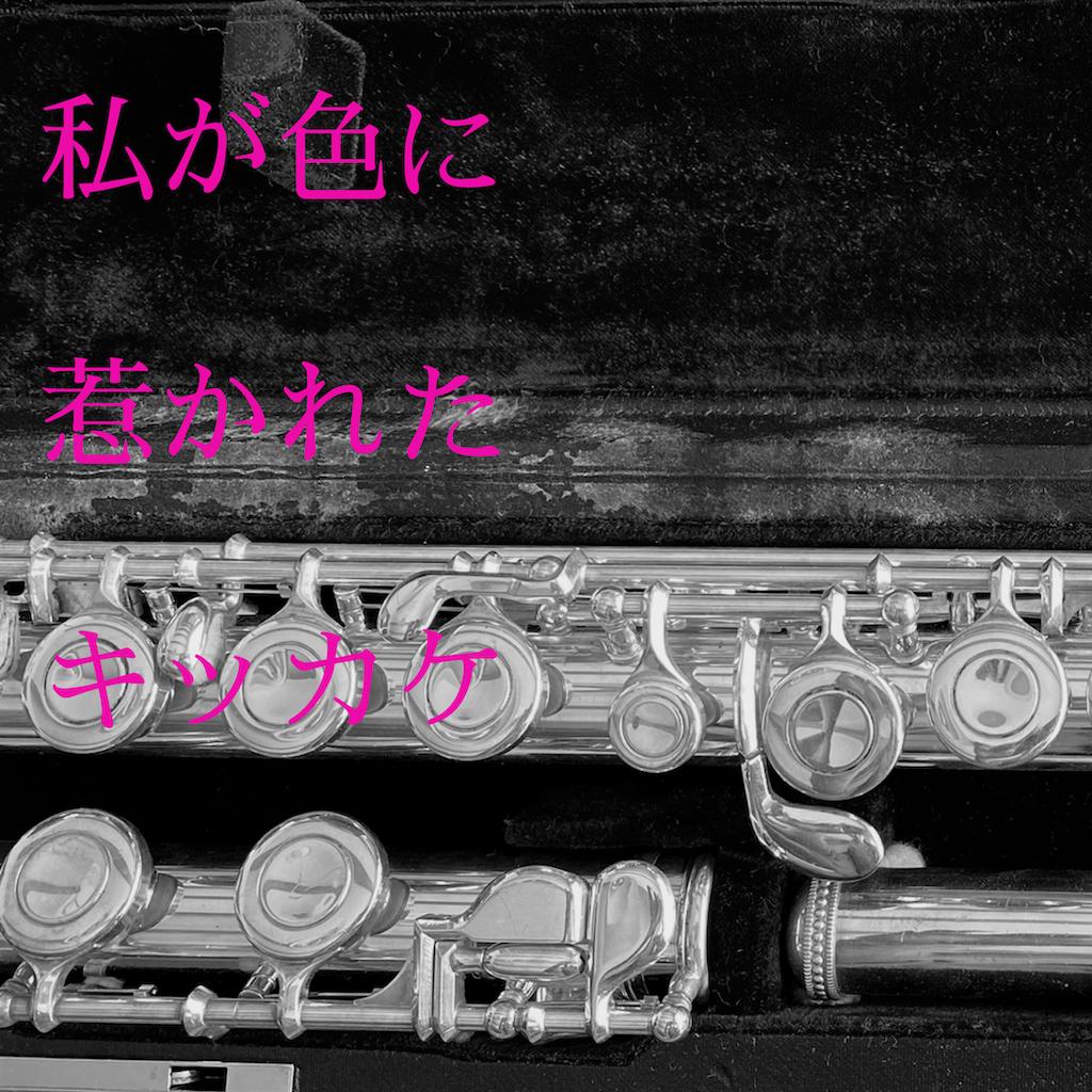 f:id:yakko07decsetn421:20201028144025p:image