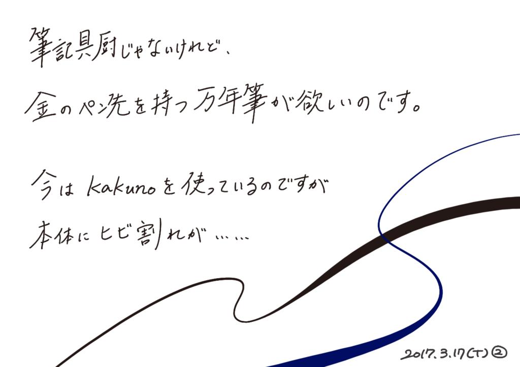 f:id:yakoneki:20170314220705p:plain