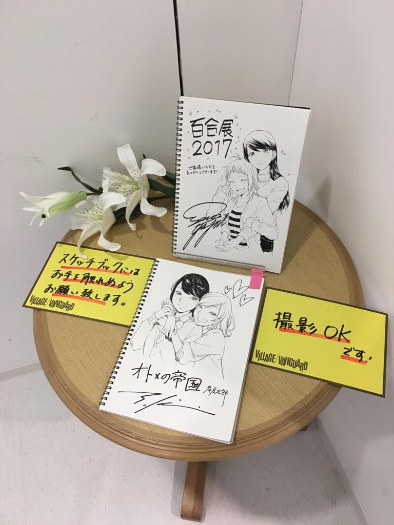 f:id:yakoumeiju:20170324234633j:plain